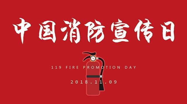 我国的119消防日是什么时候