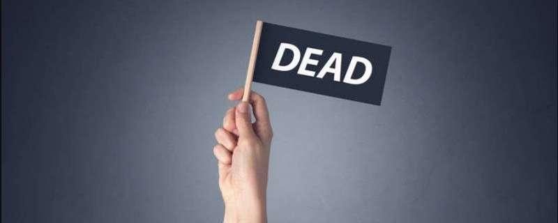 去世和去逝哪一个是正确的说法